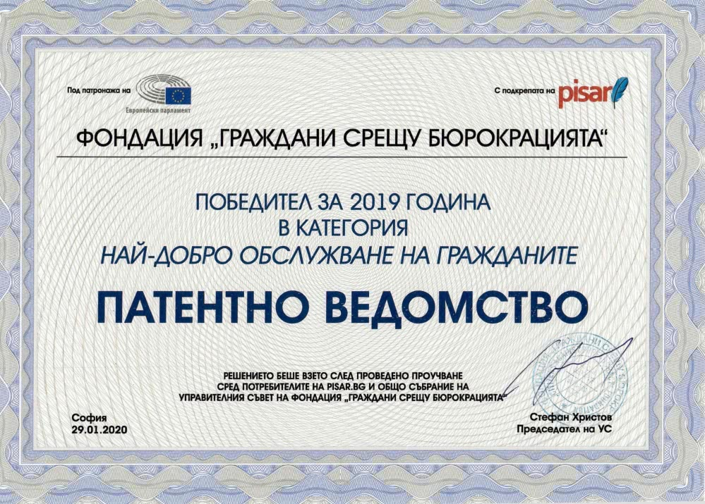 Награда_най-добро_обслужване_граждани