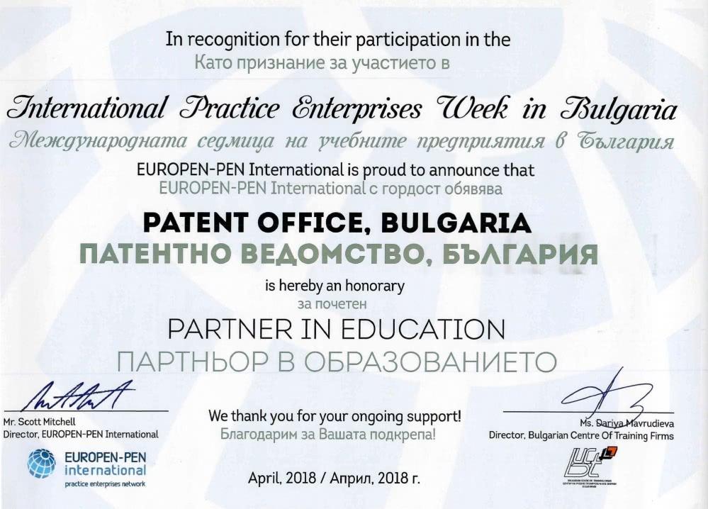 Награда_партньор_в_образованието