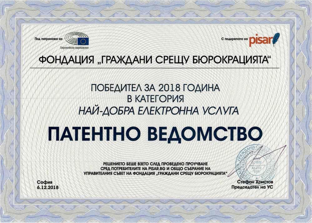 Награда_най-добра_електронна_услуга_2018